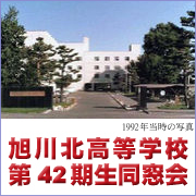 旭川北高等学校 第42期生同窓会 in MIXI